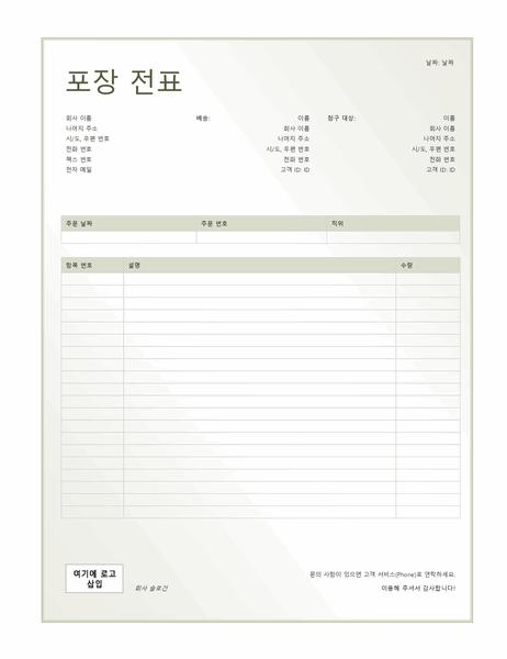 포장 전표 (녹색 그라데이션 디자인)