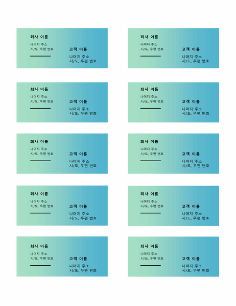 배송 레이블(녹색 그라데이션 디자인, 페이지당 10개, Avery 5163 사용)