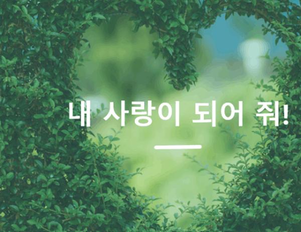 발렌타인 데이 카드(반으로 접기 가능)
