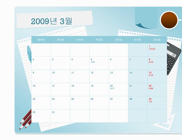 2009-2010학년도 달력(3월 - 3월, 월요일 - 일요일) (음력 달력 포함)