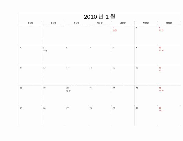 2010년 달력(기본 디자인, 월요일 - 일요일) (음력 달력 포함)