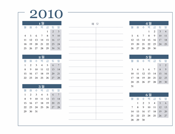 2010년 달력(상/하반기, 월요일 - 일요일)