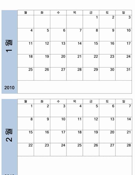 파란색 테두리가 있는 2010년 달력(6페이지, 월요일 - 일요일)