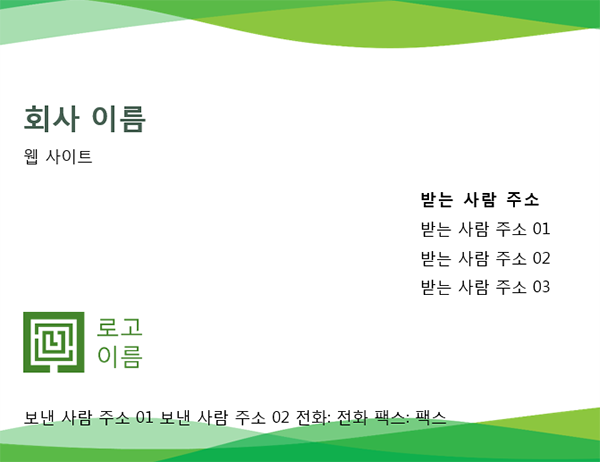 봉투(녹색 물결 디자인)