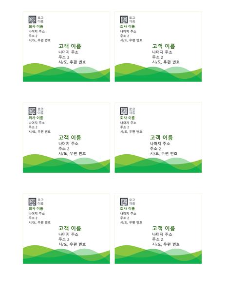 선적 레이블(녹색 물결 디자인, 페이지당 6개)
