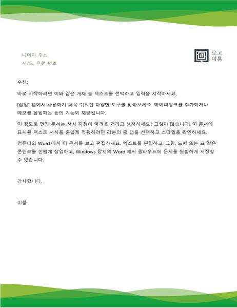 편지지(녹색 물결 디자인)