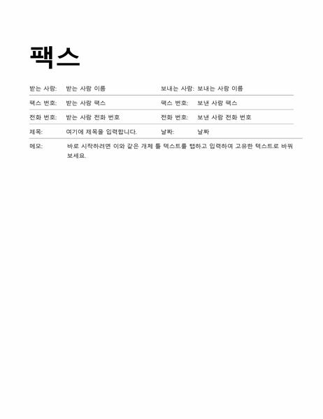 팩스 표지(표준 형식)