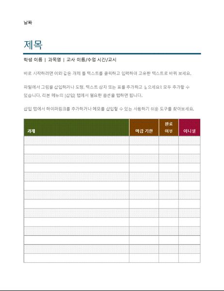 프로젝트 작업 목록