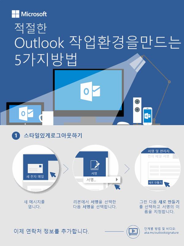 Outlook을 효과적으로 사용할 수 있는 5가지 방법