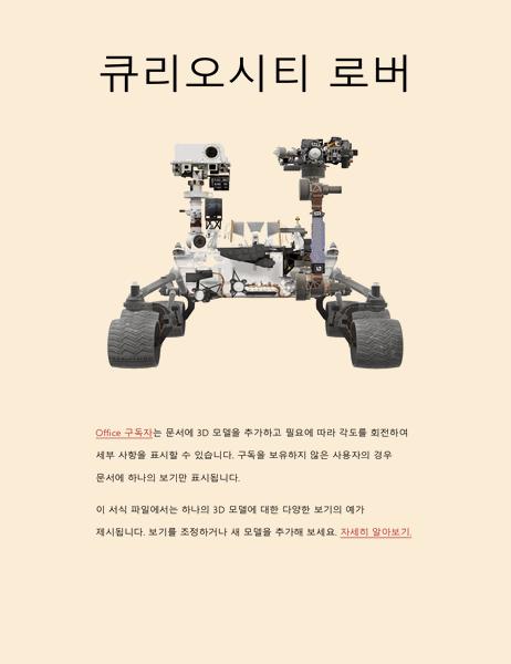 3D Word 과학 보고서(화성 로버 모델)