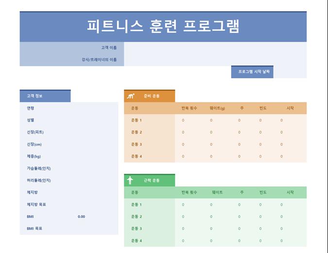 운동 계획표