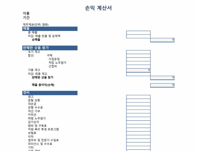 손익 계산서(1년)