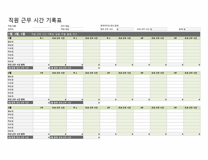 직원 근무 시간 기록표(일별, 주별, 월별, 연간)