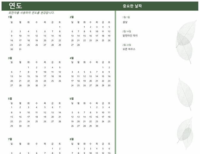 기업용 달력(연도 선택 가능, 일~토)