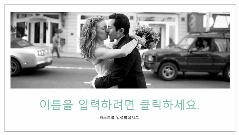 간단한 웨딩 사진 앨범