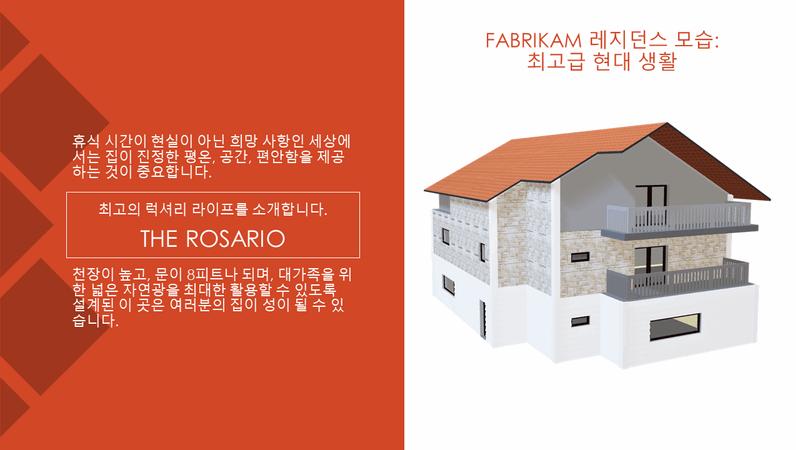 Fabrikam Residences - 현대 생활의 극치