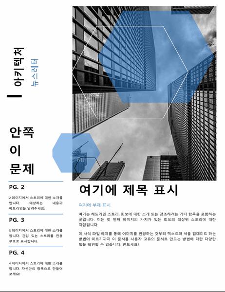 건축 뉴스레터