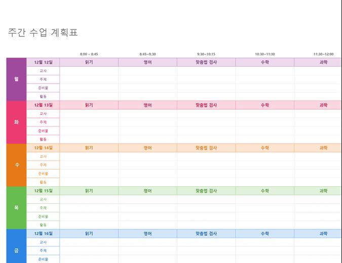 주간 수업 계획표