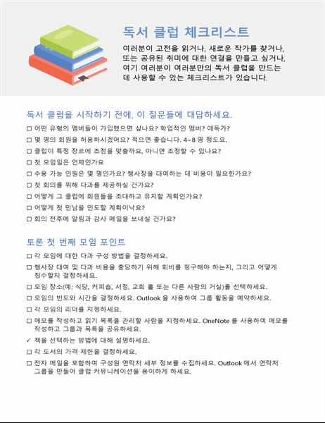 독서 클럽 체크리스트