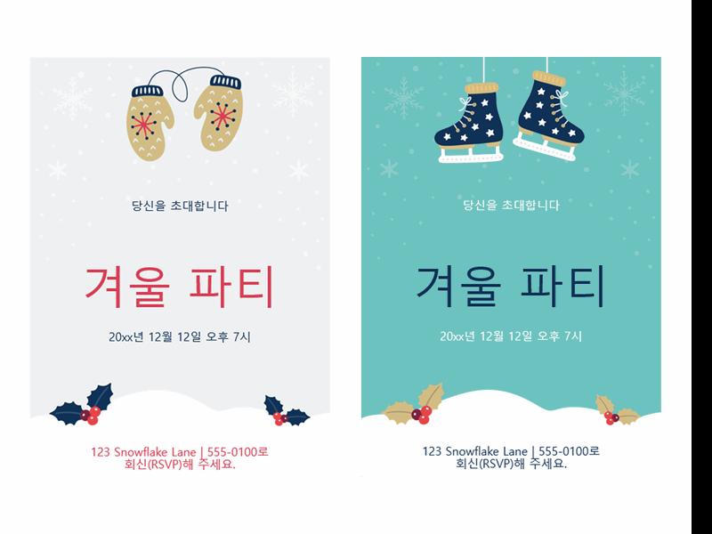 겨울 연말 파티 초대