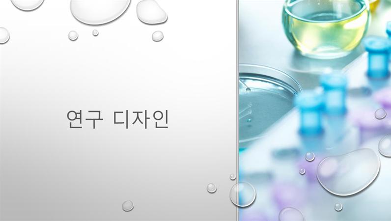 연구실 물방울 디자인