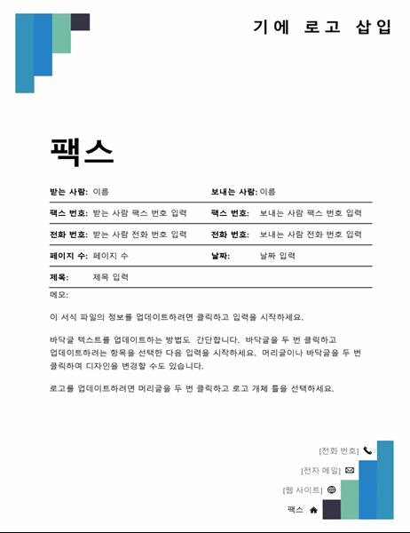 파란색 단계 팩스 표지