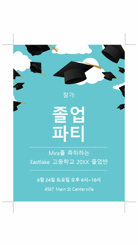 졸업식 초대장