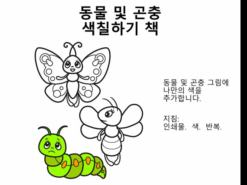동물과 곤충 색칠하기 책