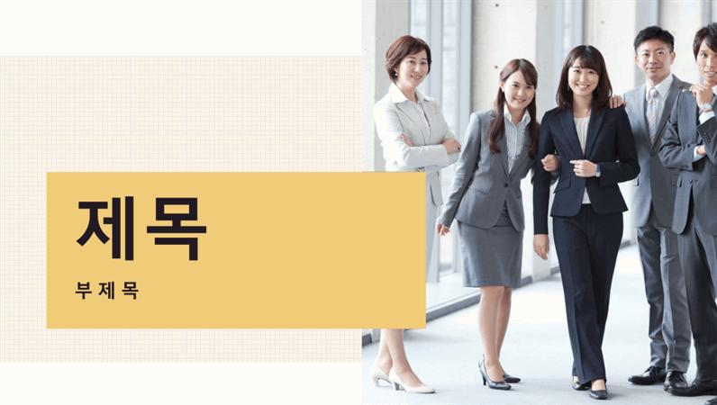 일본 비즈니스 프레젠테이션
