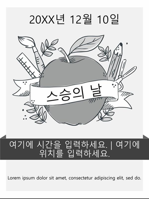 흑백 이벤트 포스터