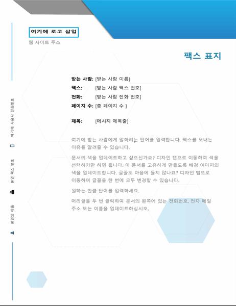 6각형 팩스 표지