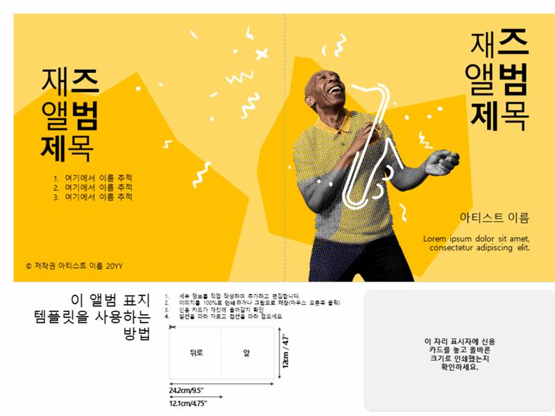 재즈 앨범 표지