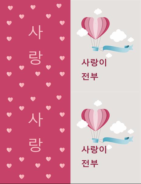 사랑은 어디에나 발렌타인 카드