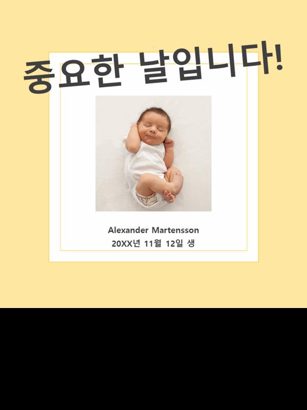 아기 성장 기록 사진 앨범