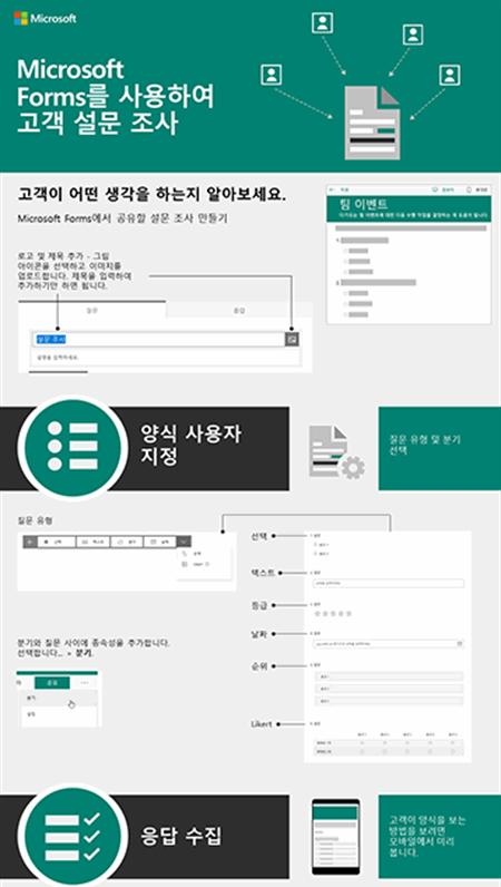 Microsoft Forms를 사용하여 고객 설문 조사