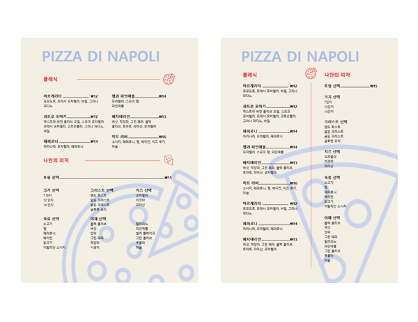 피자 메뉴