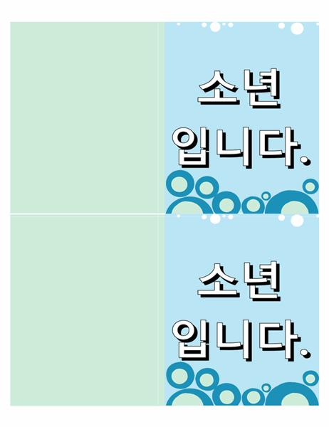 베이비 샤워 파티 초대 - 남자아이