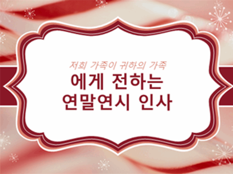 소용돌이 무늬 지팡이 사탕 크리스마스 카드 (페이지당 2매)