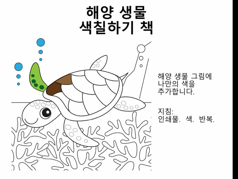 바다 생물 색칠하기 책