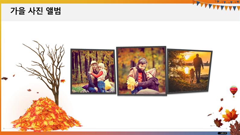 가을 사진 앨범