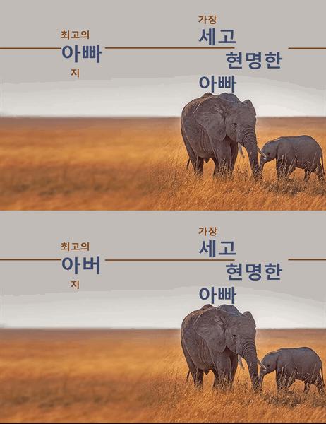 현명한 코끼리 아버지날 카드