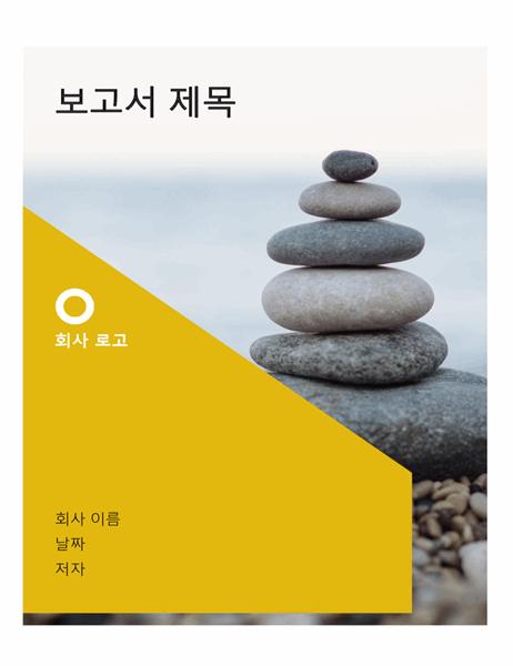 현대식 보고서