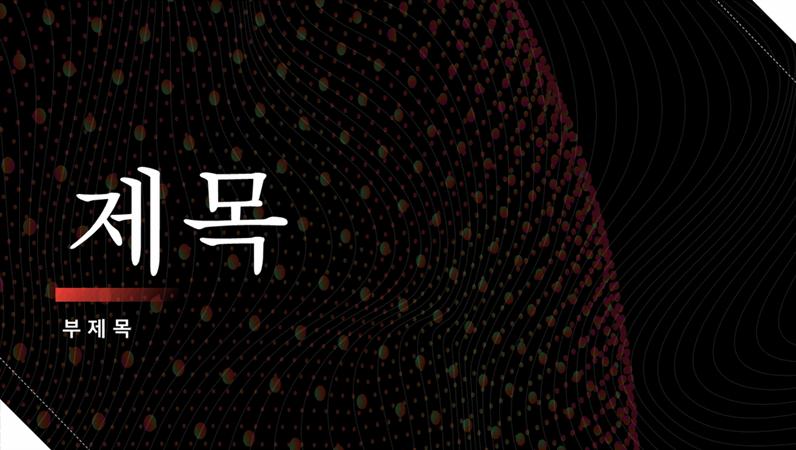 아시아 디자인 프레젠테이션