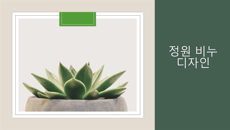 정원 비누 디자인