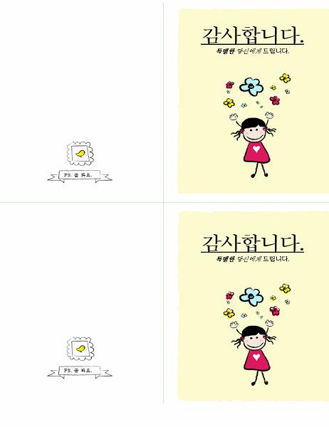 작은 소녀 감사 카드