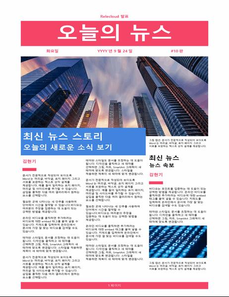 현대식 신문