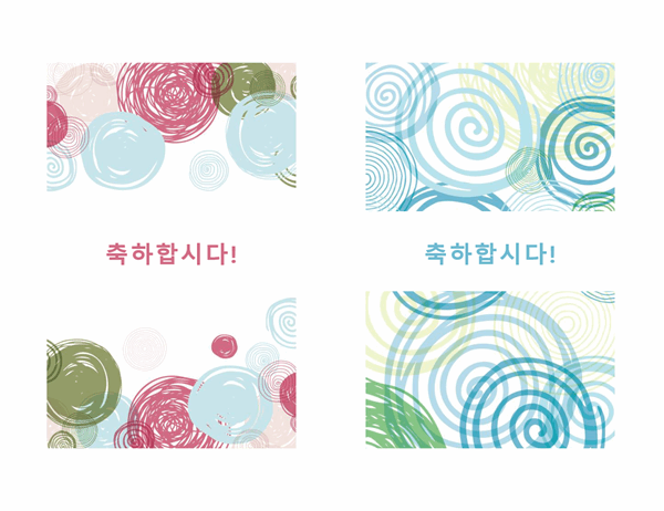 초대 축하 카드