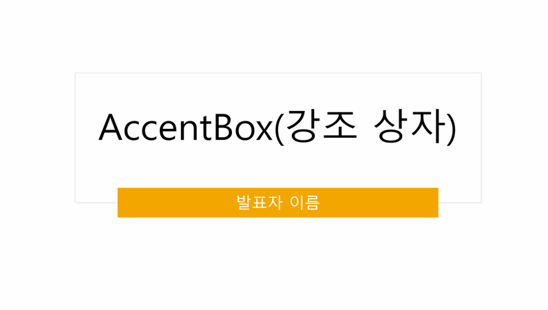 AccentBox 프레젠테이션