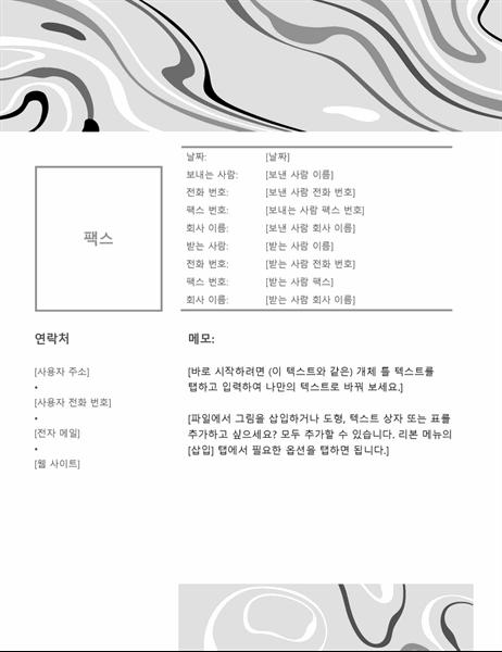 불규칙한 무늬의 흑백 팩스 표지