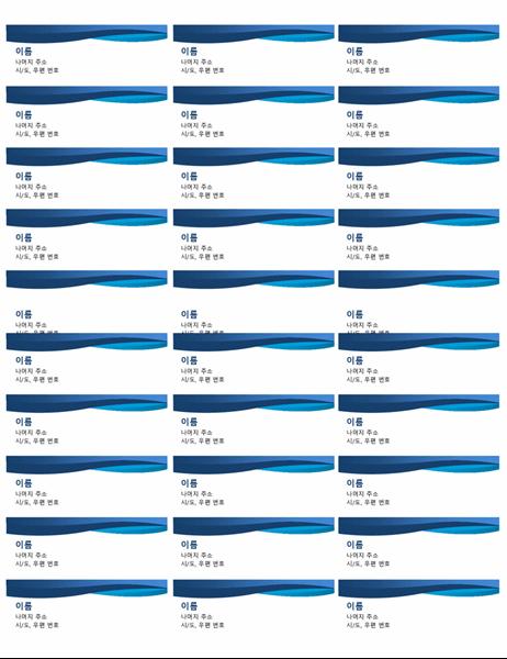 파란색 곡선 무늬의 레이블(페이지당 30 레이블)